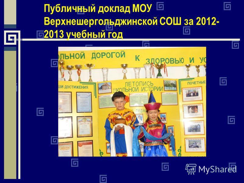 Публичный доклад МОУ Верхнешергольджинской СОШ за 2012- 2013 учебный год