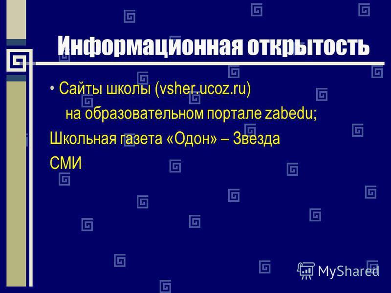 Информационная открытость Сайты школы (vsher.ucoz.ru) на образовательном портале zabedu; Школьная газета «Одон» – Звезда СМИ