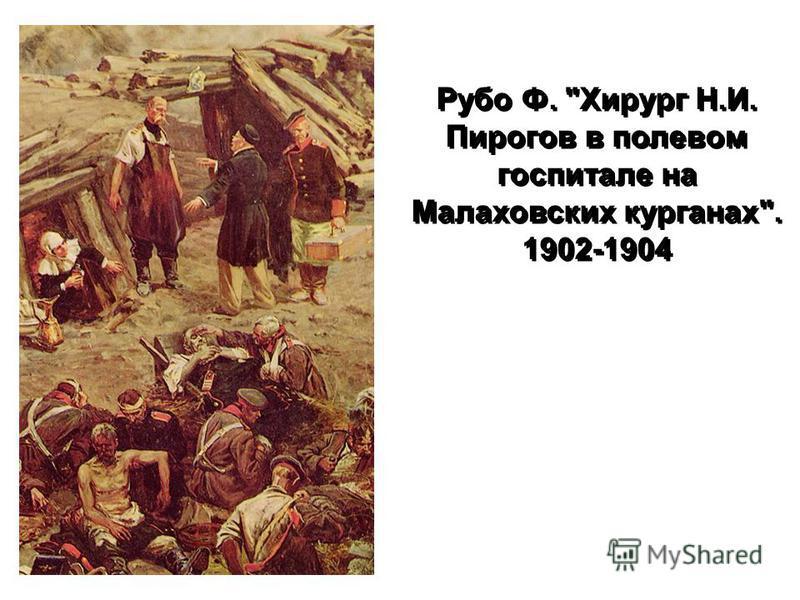 Рубо Ф. Хирург Н.И. Пирогов в полевом госпитале на Малаховских курганах. 1902-1904