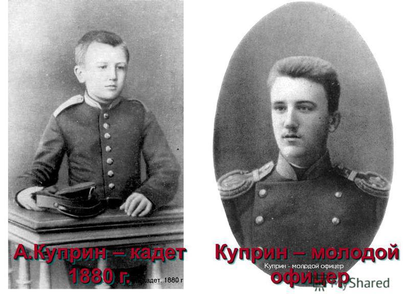 А.Куприн – кадет 1880 г. А.Куприн – кадет 1880 г. Куприн – молодой офицер офицер Куприн – молодой офицер офицер