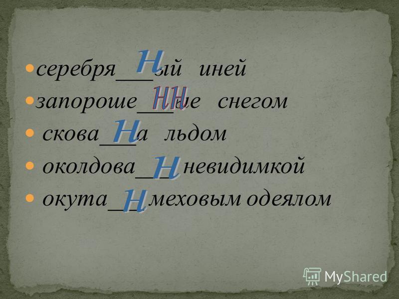 серебря___ый иней запороше___ые снегом скова___а льдом околдован___ невидимкой акута___ меховым одеялом