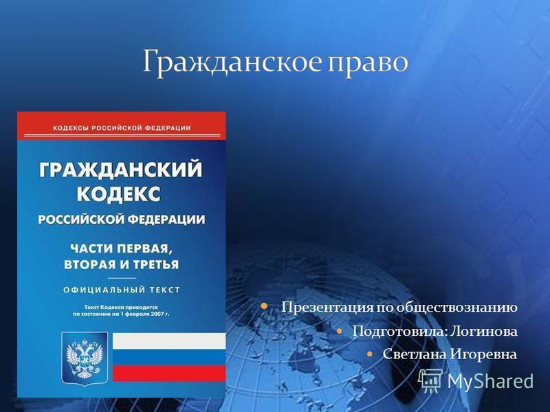 Презентация по обществознанию Подготовила: Логинова Светлана Игоревна