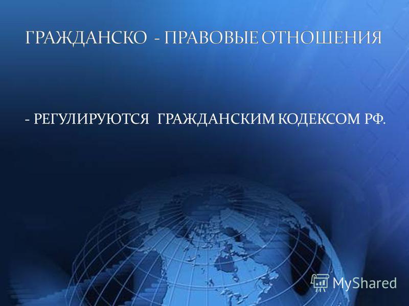 - РЕГУЛИРУЮТСЯ ГРАЖДАНСКИМ КОДЕКСОМ РФ.