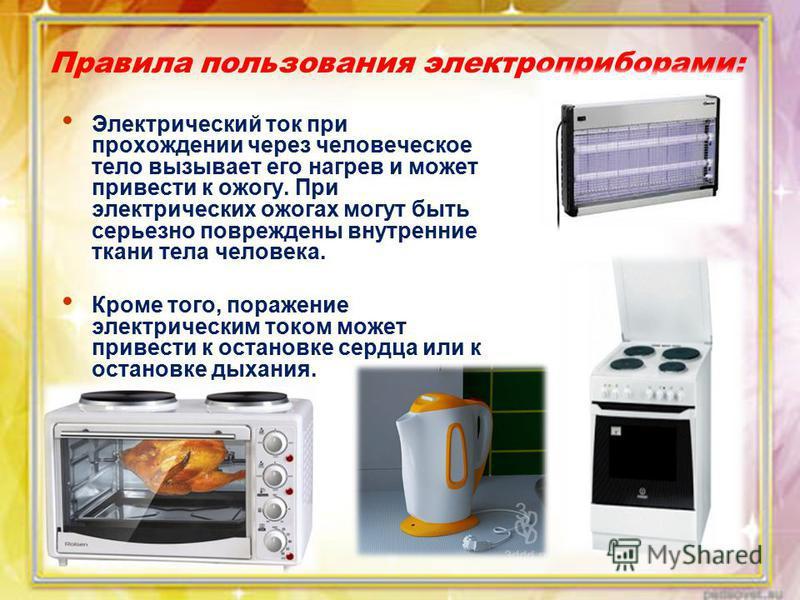 Правила пользования электроприборами: Электрический ток при прохождении через человеческое тело вызывает его нагрев и может привести к ожогу. При электрических ожогах могут быть серьезно повреждены внутренние ткани тела человека. Кроме того, поражени