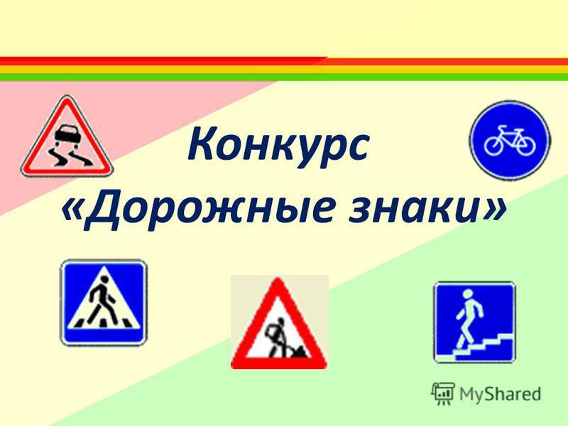 Конкурс «Дорожные знаки»