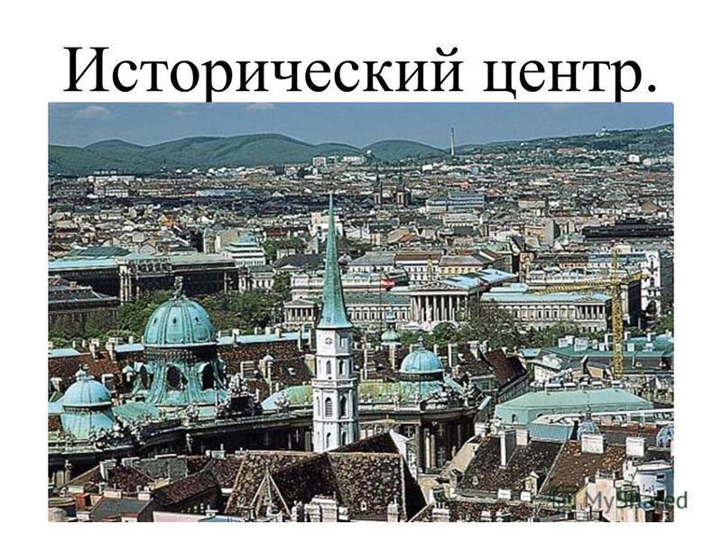 Исторический центр.