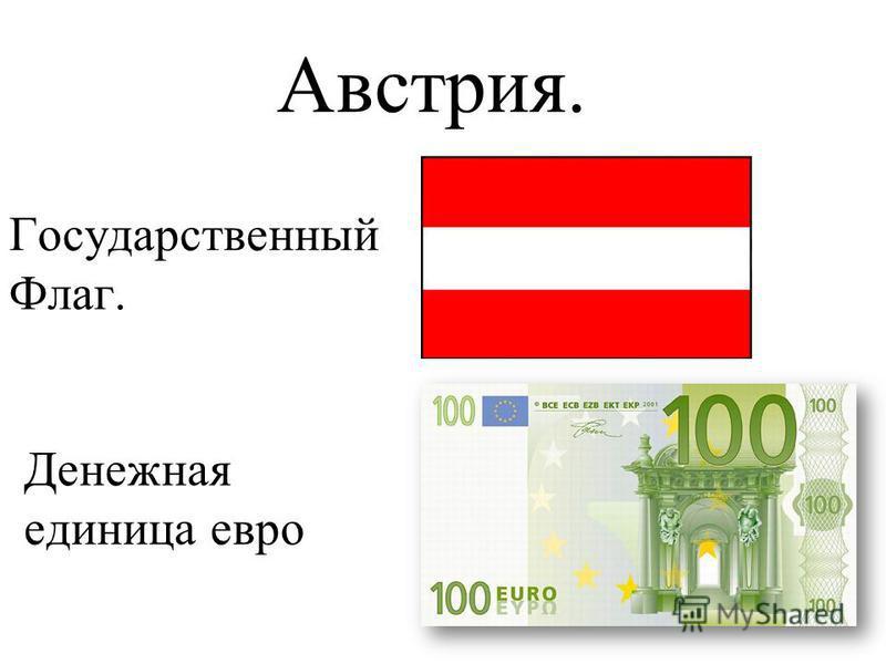 Австрия. Государственный Флаг. Денежная единица евро
