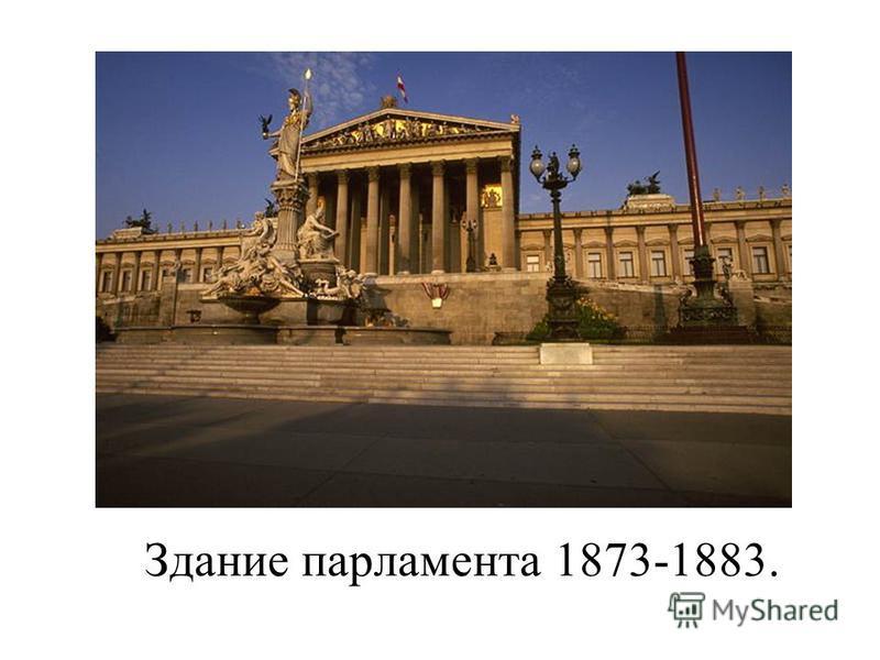 Здание парламента 1873-1883.