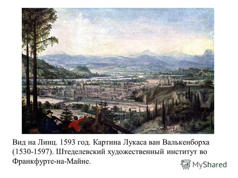 Вид на Линц. 1593 год. Картина Лукаса ван Валькенборха (1530-1597). Штеделевский художественный институт во Франкфурте-на-Майне.