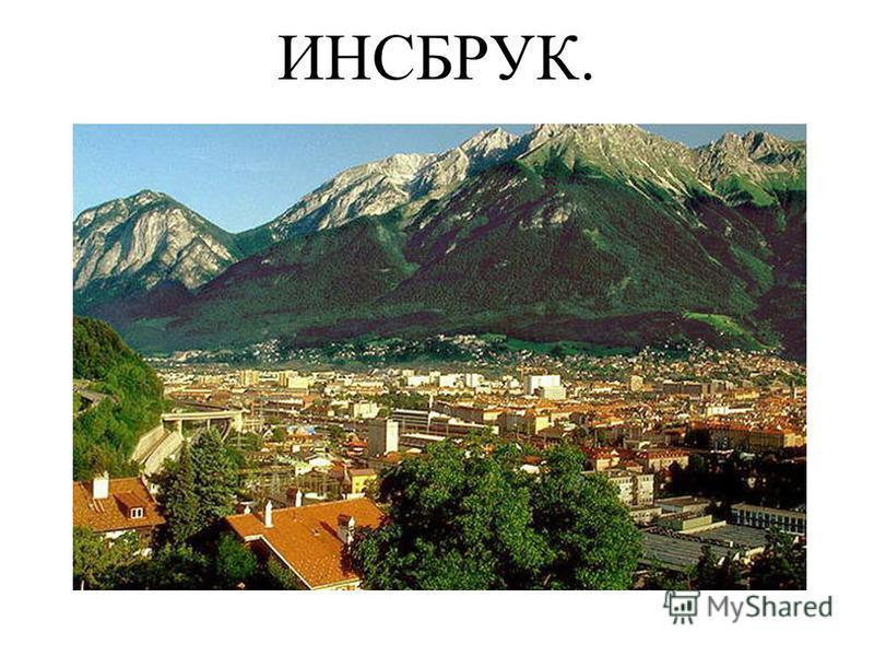 ИНСБРУК.