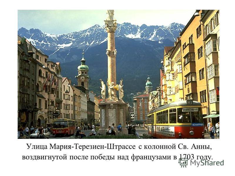 Улица Мария-Терезиен-Штрассе с колонной Св. Анны, воздвигнутой после победы над французами в 1703 году.