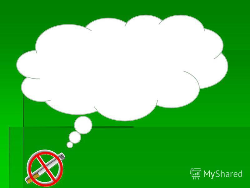 Задача 1 При выкуривании 20 сигарет (1 пачки) с общей массой 20 грамм образуется 0,18 грамм никотина. Сколько никотина содержится в одной сигарете?