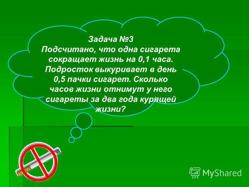 Задача 2 Подсчитано, что смертная доза никотина составляет 0,001 грамма на 1 кг массы тела. Сколько выкуренных сигарет могут оказаться смертельными для подростка имеющего массу 45 килограмм?