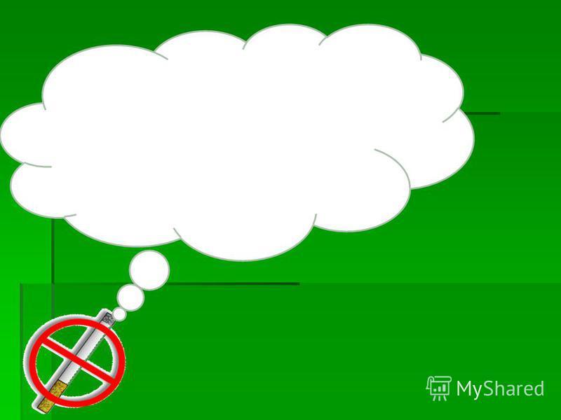 Задача 3 Подсчитано, что одна сигарета сокращает жизнь на 0,1 часа. Подросток выкуривает в день 0,5 пачки сигарет. Сколько часов жизни отнимут у него сигареты за два года курящей жизни?