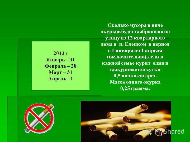 Задача 6 После выкуривания одной сигарет в кровь поступает 3,1 мг никотина. Сколько никотина поступит в кровь если человек выкуривает 14 сигарет?