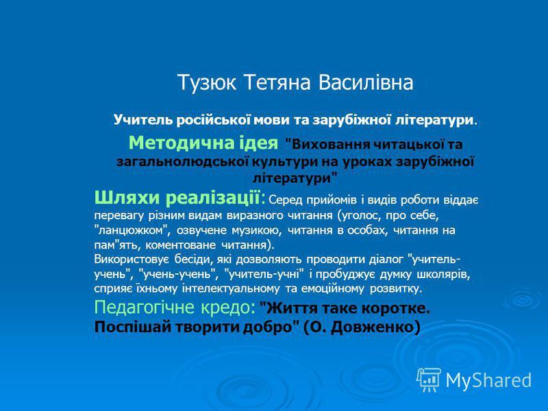 Тузюк Тетяна Василівна Учитель російської мови та зарубіжної літератури. Методична ідея :