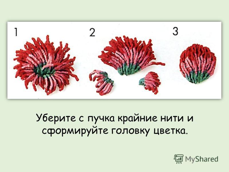Уберите с пучка крайние нити и сформируйте головку цветка.