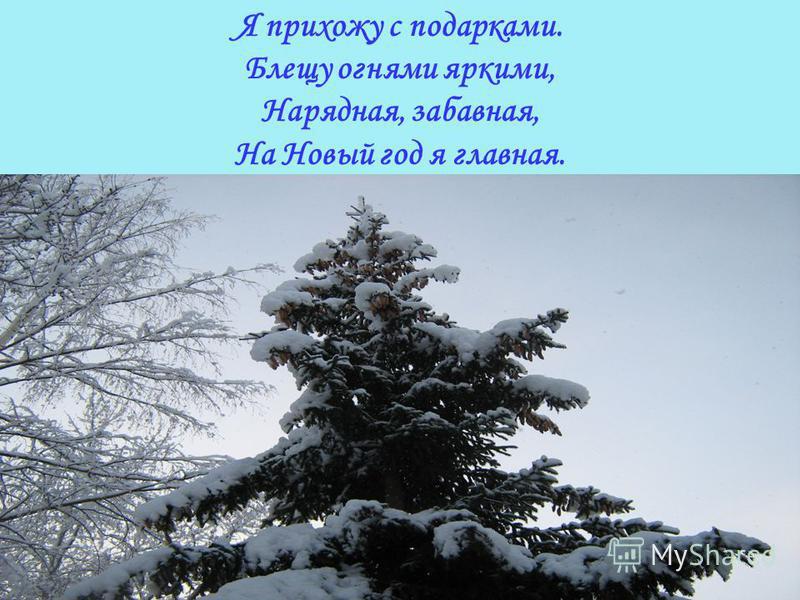 Я прихожу с подарками. Блещу огнэми яркими, Нарядная, забавная, На Новый год я главная.
