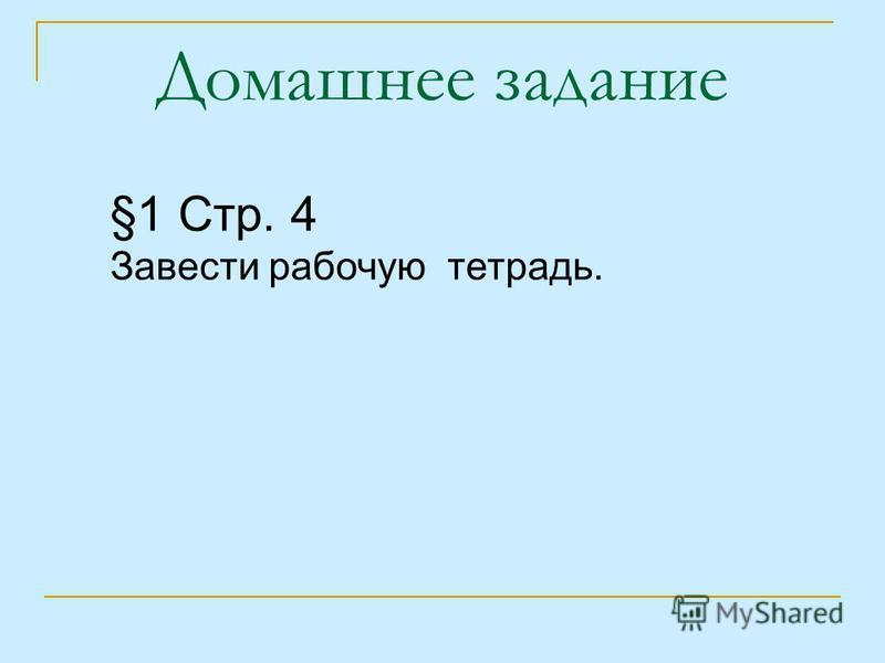 Домашнее задание §1 Стр. 4 Завести рабочую тетрадь.