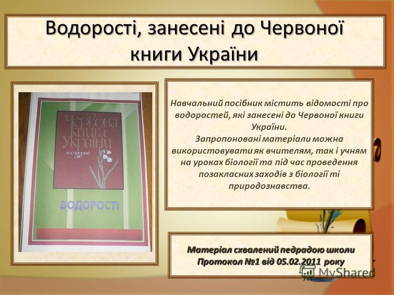 Водорості, занесені до Червоної книги України Навчальний посібник містить відомості про водоростей, які занесені до Червоної книги України. Запропоновані матеріали можна використовувати як вчителям, так і учням на уроках біології та під час проведенн