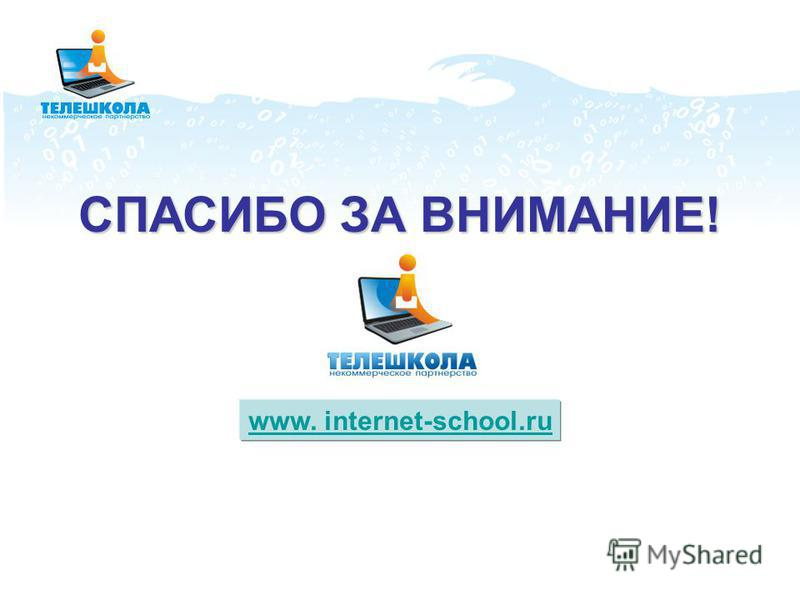 СПАСИБО ЗА ВНИМАНИЕ! www. internet-school.ru