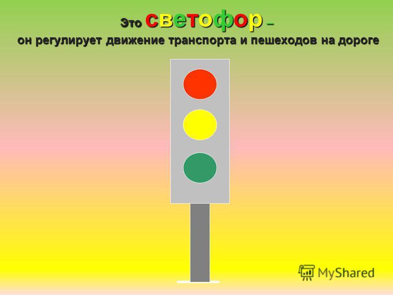 Информационные дорожные знаки Подземный пешеходный переход Надземный пешеходный переход Пешеходный переход Жилая зона Пешеходная зона