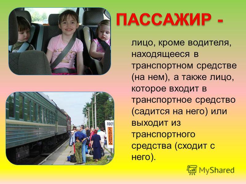 лицо, находящееся вне транспортного средства на дороге и не производящее на ней работу. К пешеходам приравниваются лица, передвигающиеся в инвалидных колясках без двигателя, ведущие велосипед, мопед, мотоцикл, везущие санки, тележку, детскую или инва