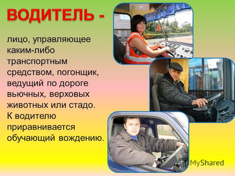 лицо, кроме водителя, находящееся в транспортном средстве (на нем), а также лицо, которое входит в транспортное средство (садится на него) или выходит из транспортного средства (сходит с него).