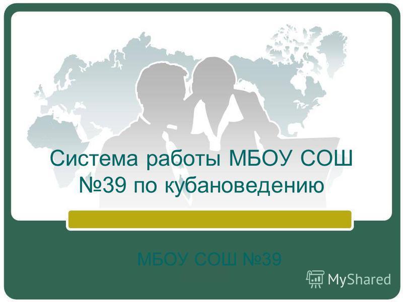 Система работы МБОУ СОШ 39 по кубановедению МБОУ СОШ 39