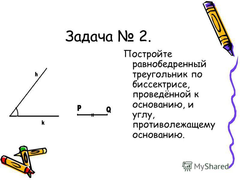 Задача 2. Постройте равнобедренный треугольник по биссектрисе, проведённой к основанию, и углу, противолежащему основанию.