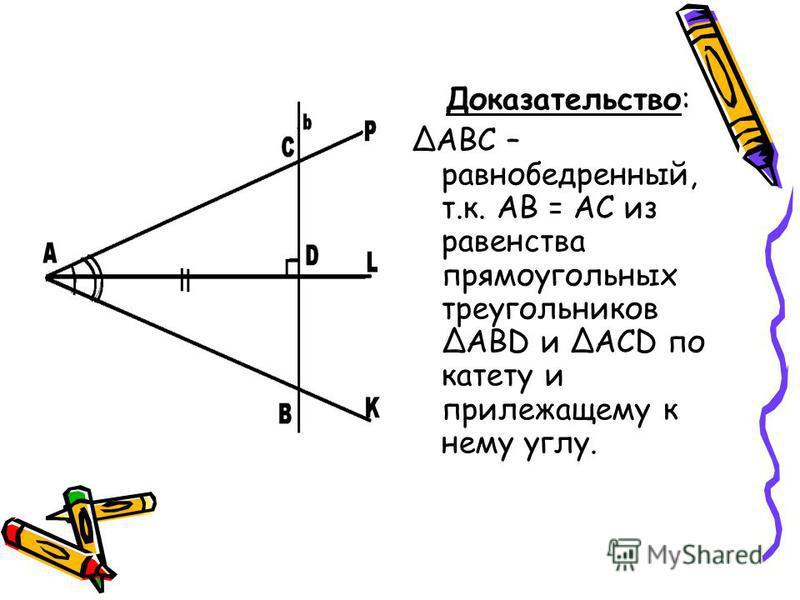 Доказательство: ΔАВС – равнобедренный, т.к. АВ = АС из равенства прямоугольных треугольников ΔАВD и ΔАСD по катету и прилежащему к нему углу.