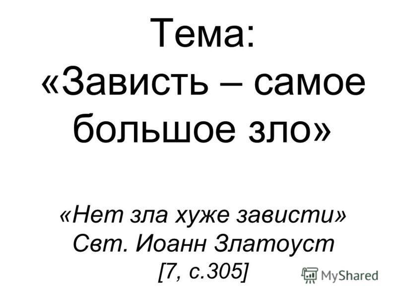 Тема: «Зависть – самое большое зло» «Нет зла хуже зависти» Свт. Иоанн Златоуст [7, с.305]