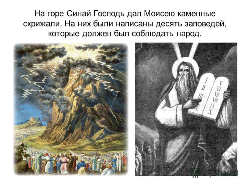 На горе Синай Господь дал Моисею каменные скрижали. На них были написаны десять заповедей, которые должен был соблюдать народ.