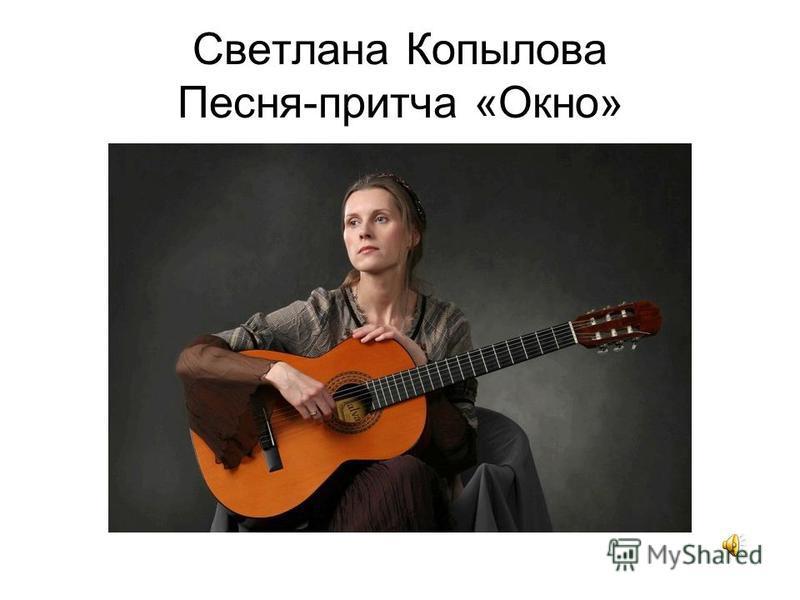 Светлана Копылова Песня-притча «Окно»
