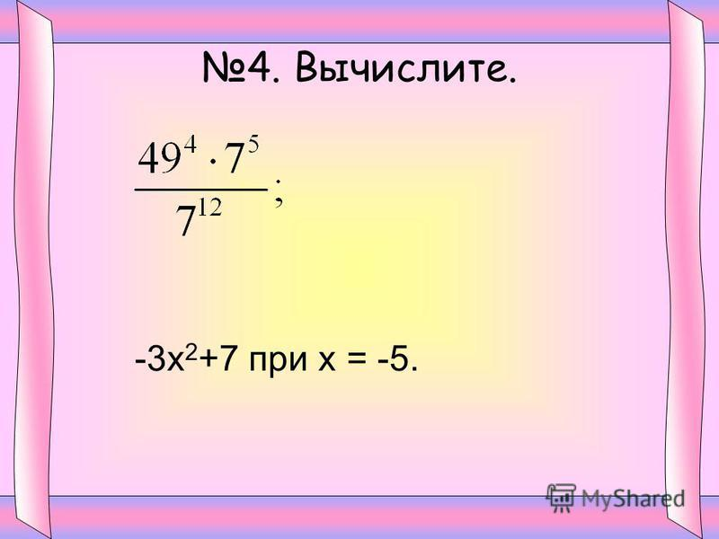 4. Вычислите. -3 х 2 +7 при х = -5.