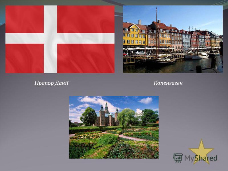 Прапор ДаніїКопенгаген