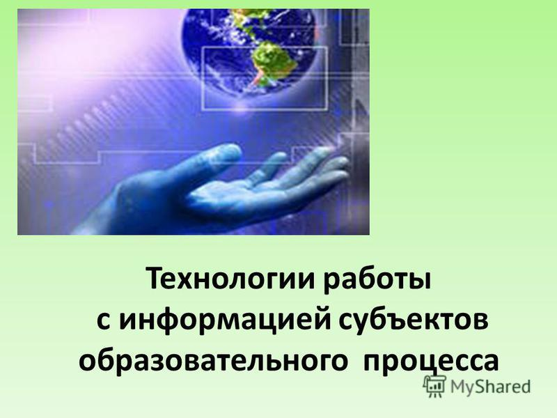 Технологии работы с информацией субъектов образовательного процесса