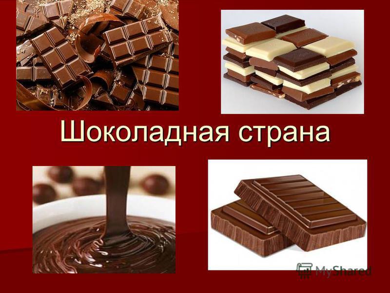Шоколадная страна