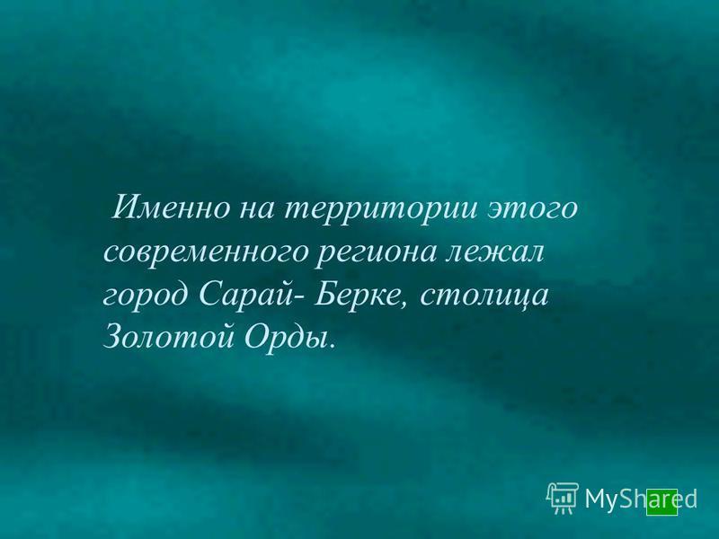 Именно по этой причине монголы- татары не подвергли богатый Новгород захвату и разорению.