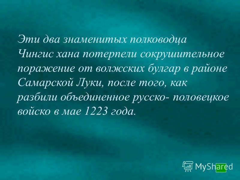 Именно этот город монголы назвали «град злой».