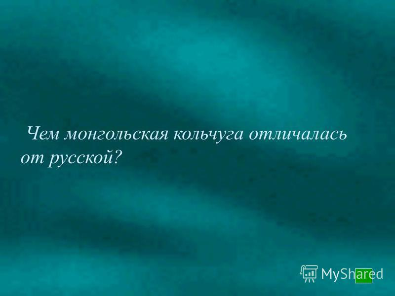 Именно эта часть территории современной России первой попала в кабалу к монголо- татарским завоевателям.