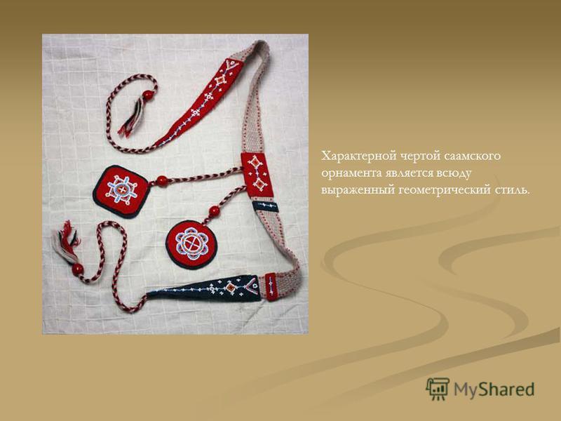 Характерной чертой саамского орнамента является всюду выраженный геометрический стиль.
