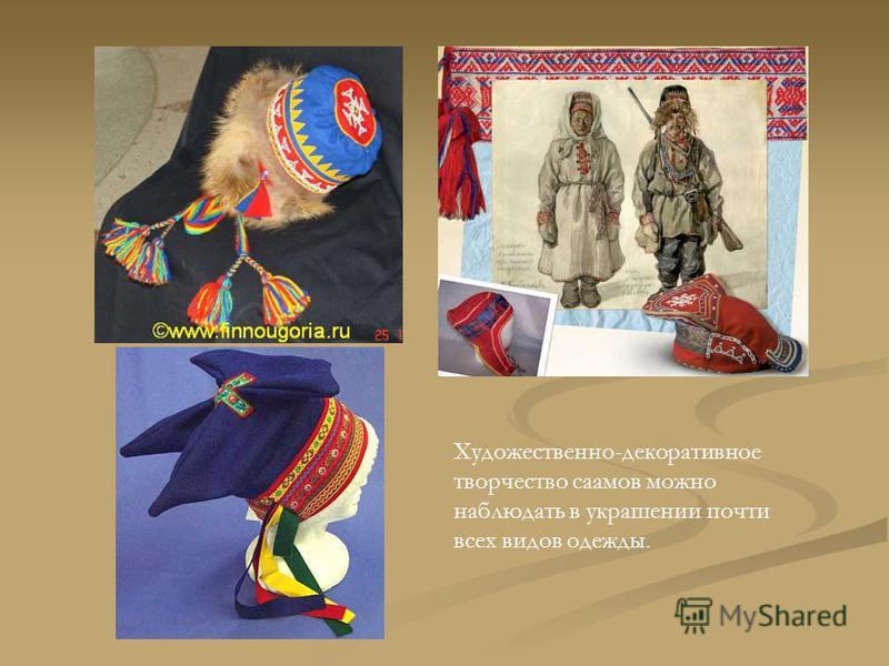 Художественно-декоративное творчество саамов можно наблюдать в украшении почти всех видов одежды.