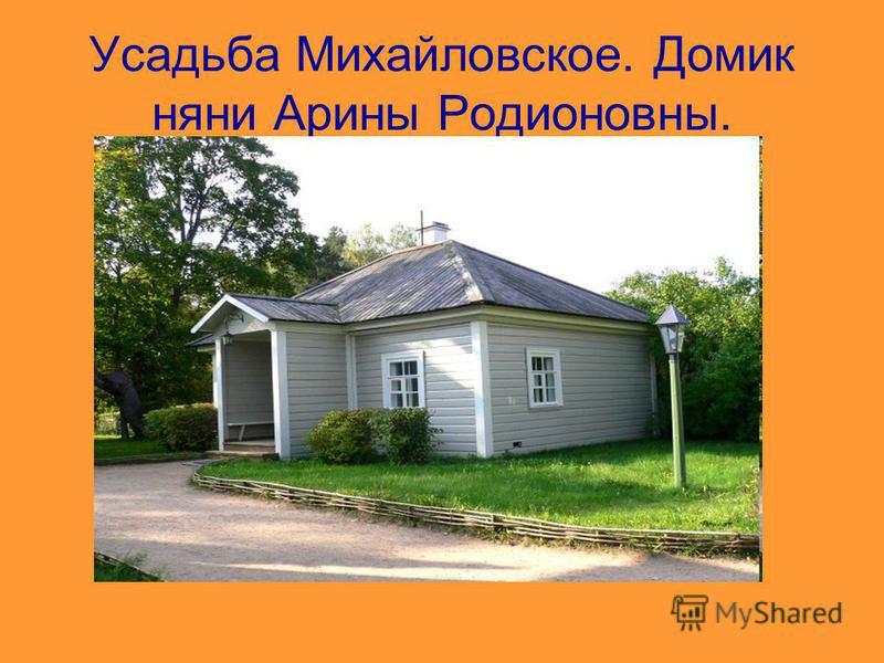 Усадьба Михайловское. Домик няни Арины Родионовны.