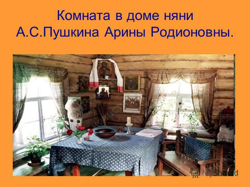 Комната в доме няни А.С.Пушкина Арины Родионовны.