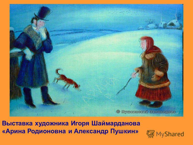 Выставка художника Игоря Шаймарданова «Арина Родионовна и Александр Пушкин»
