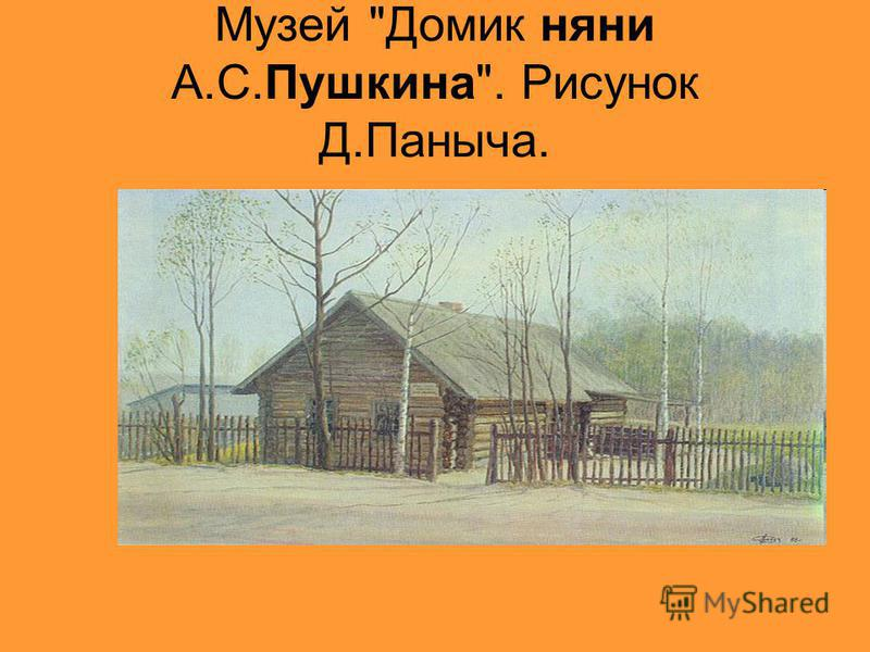 Музей Домик няни А.С.Пушкина. Рисунок Д.Паныча.