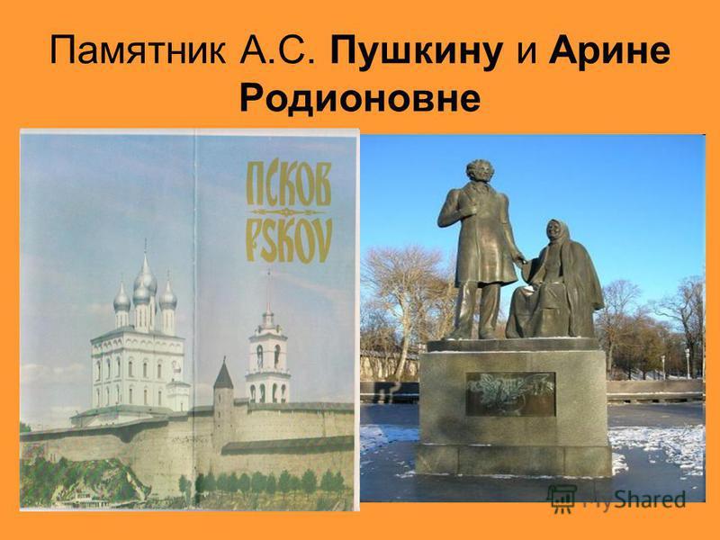 Памятник А.С. Пушкину и Арине Родионовне