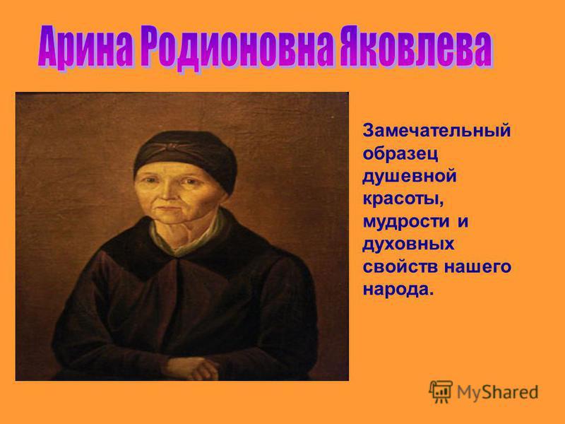 Замечательный образец душевной красоты, мудрости и духовных свойств нашего народа.