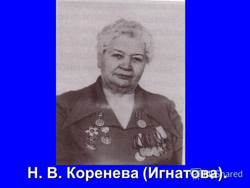 Н. В. Коренева (Игнатова).